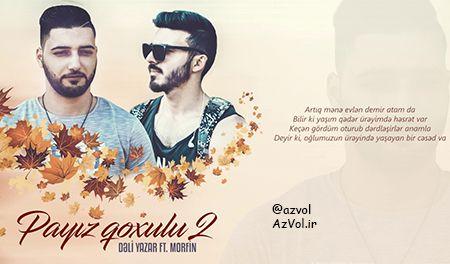 دانلود آهنگ رپ آذربایجانی جدید Deli Yazar ft Morfin به نام Payiz Qoxulu
